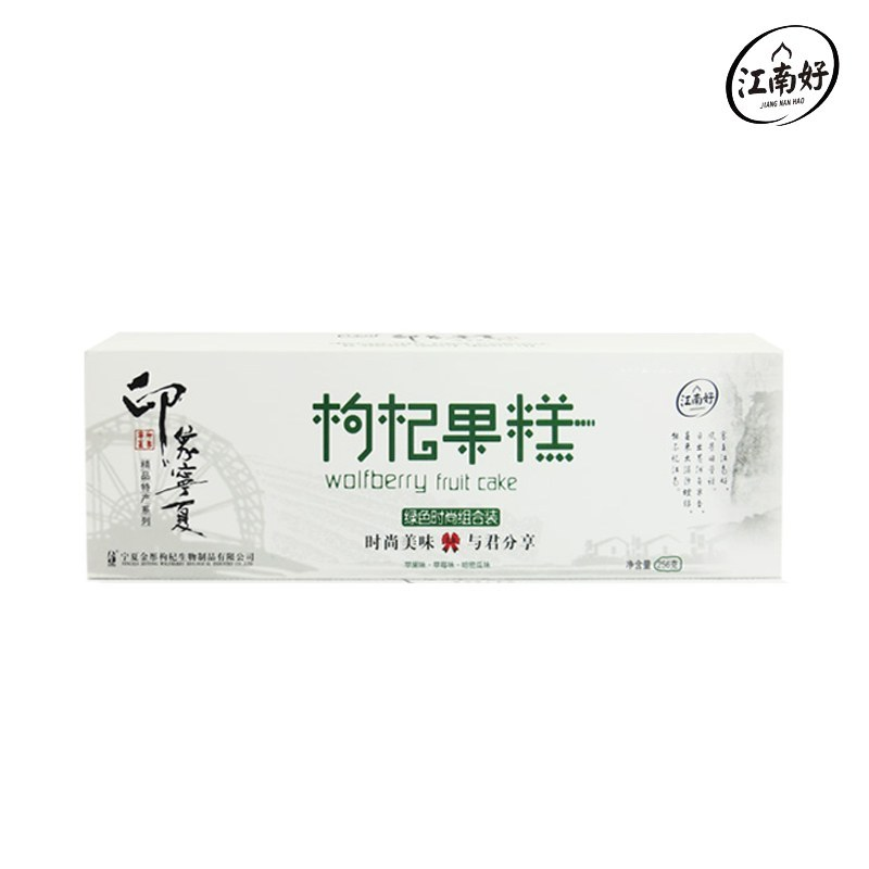 江南好 宁夏特产 绿色时尚枸杞果糕256g