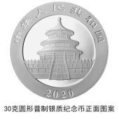 壹禾金铺 2020年熊猫币纪念银币 约30g银质纪念币