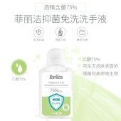【国内发货】FORLISA 菲丽洁 抑菌免洗洗手液50ML(酒精含量75%)
