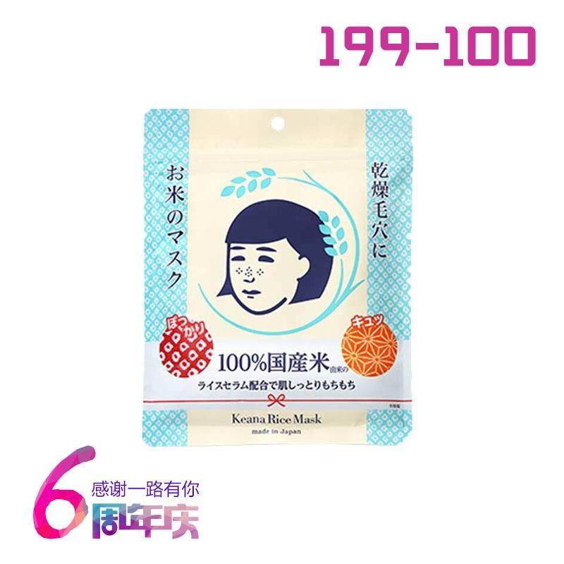【满199-100】Ishizawa 石泽研究所 日本 毛穴抚子大米面膜10片