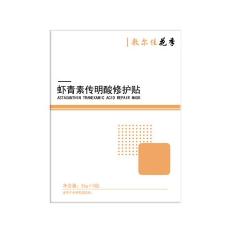 【国内发货】VOOLGA/敷尔佳 虾青素传明酸修护贴灯泡膜 5片