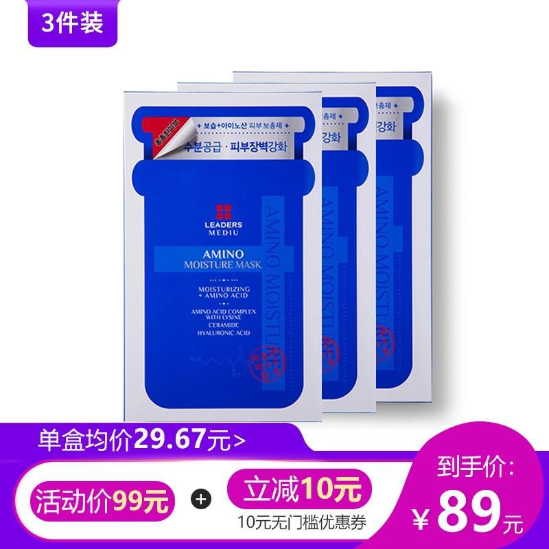 【99元 3件裝】LEADERS 丽得姿 韩国 AMINO水库补水面膜 10片