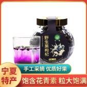 【国内发货】杞茗 黑枸杞 100g/罐 甄选大果 营养充足