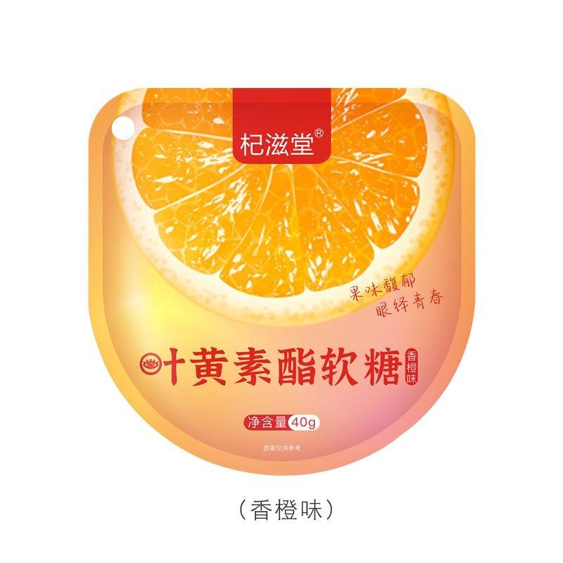 杞滋堂 叶黄素酯软糖香橙味/葡萄味 40g/袋 酸酸甜甜 美味可口
