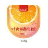 【国内发货】杞滋堂 叶黄素酯软糖香橙味/葡萄味 【买葡萄赠香橙】40g/袋 酸酸甜甜 美味可口