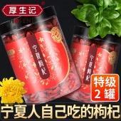 【厚生记】新货头茬枸杞子宁夏正宗特级枸杞250g/罐  拍一发二